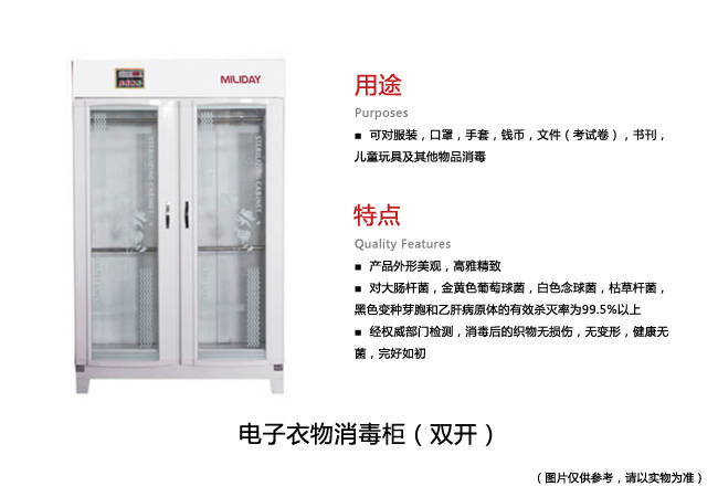 MILIDAY-电子衣物消毒柜(双开)