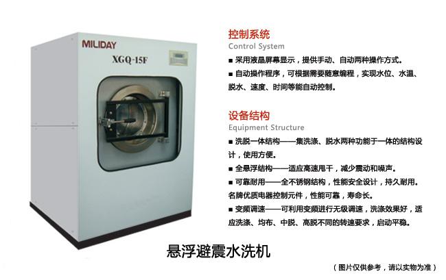 MILIDAY-悬浮避震水洗机