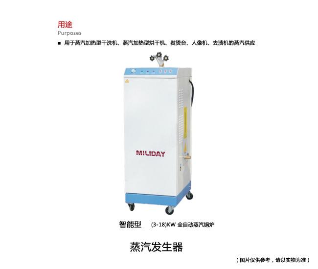 MILIDAY-智能型蒸汽发生器