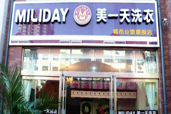 南京开干洗店成本是多少?