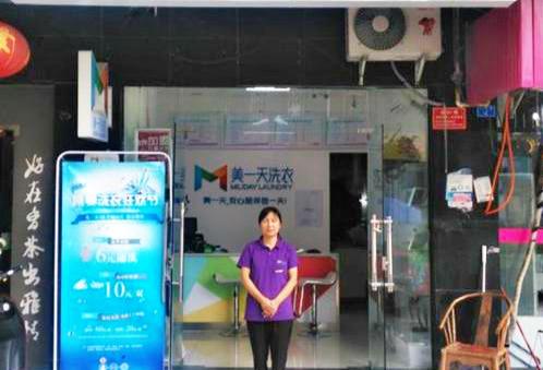 在北京做干洗店是加盟好还是自己做好?以前没做过